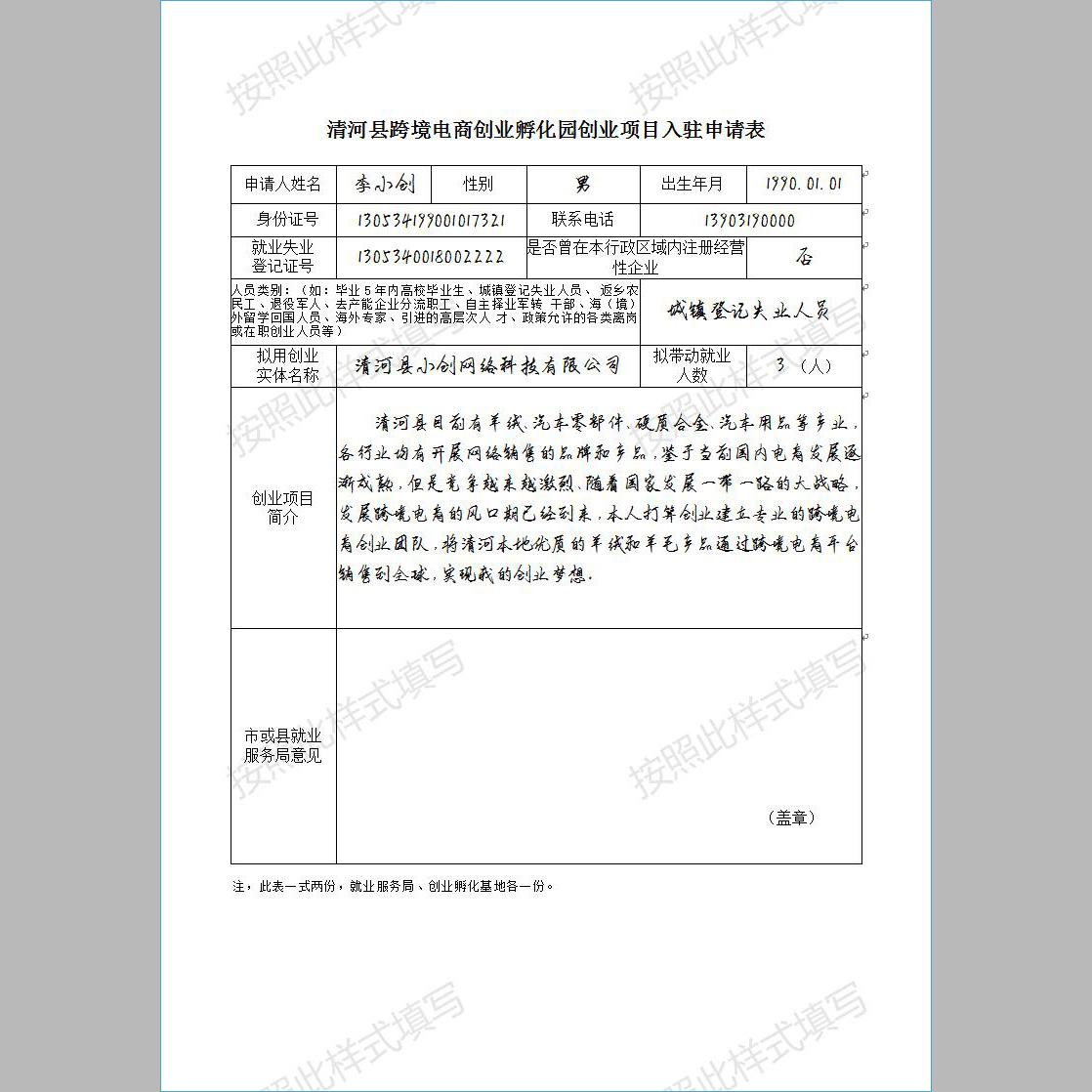 【2】孵化园入驻申请表