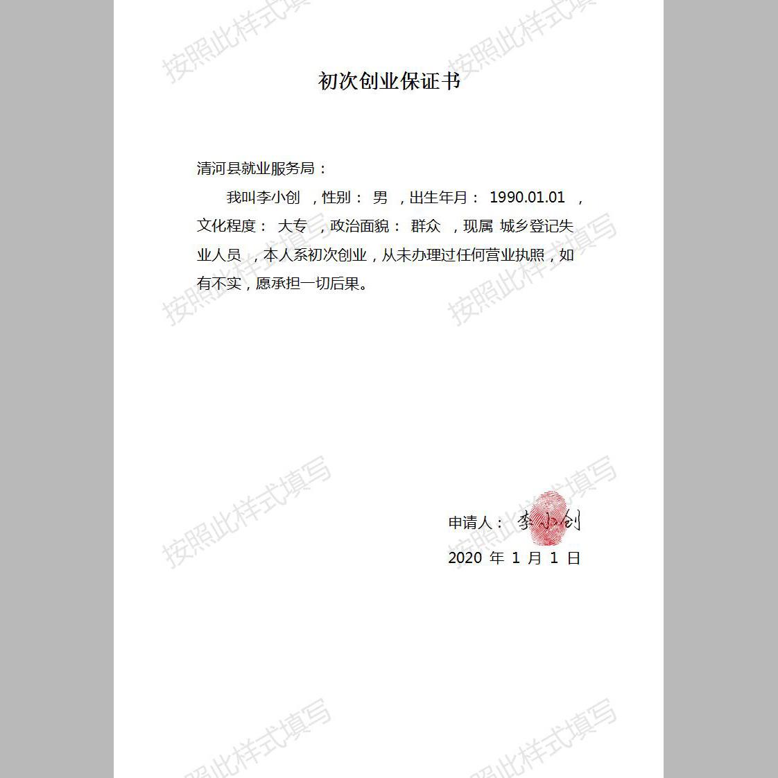 【5】初次创业保证书