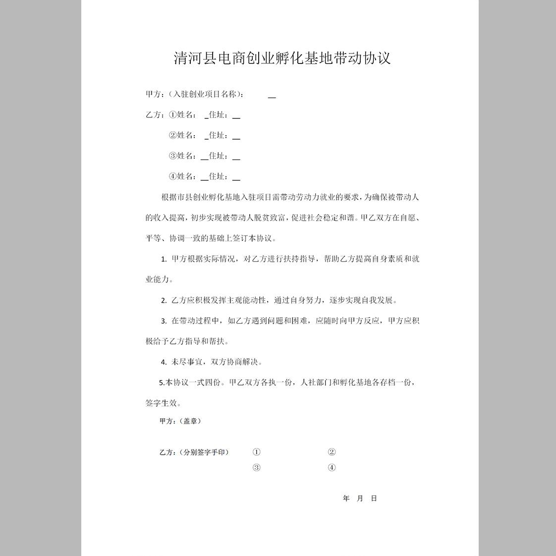 【6】带动就业协议书