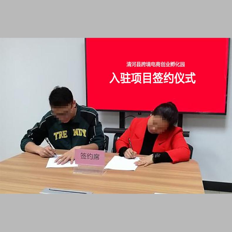 【8】正式签订入驻协议