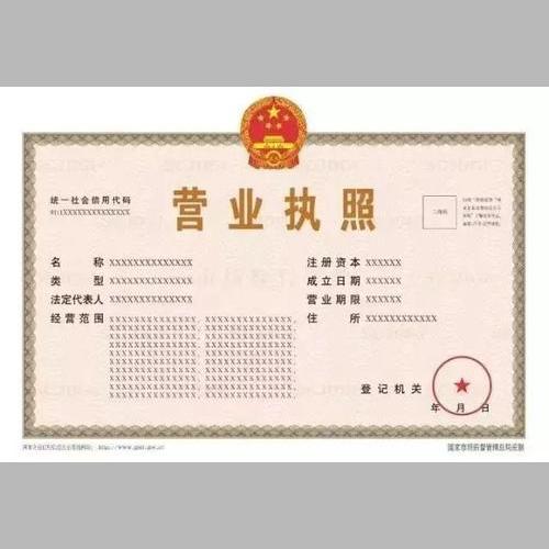 【9】办理营业执照