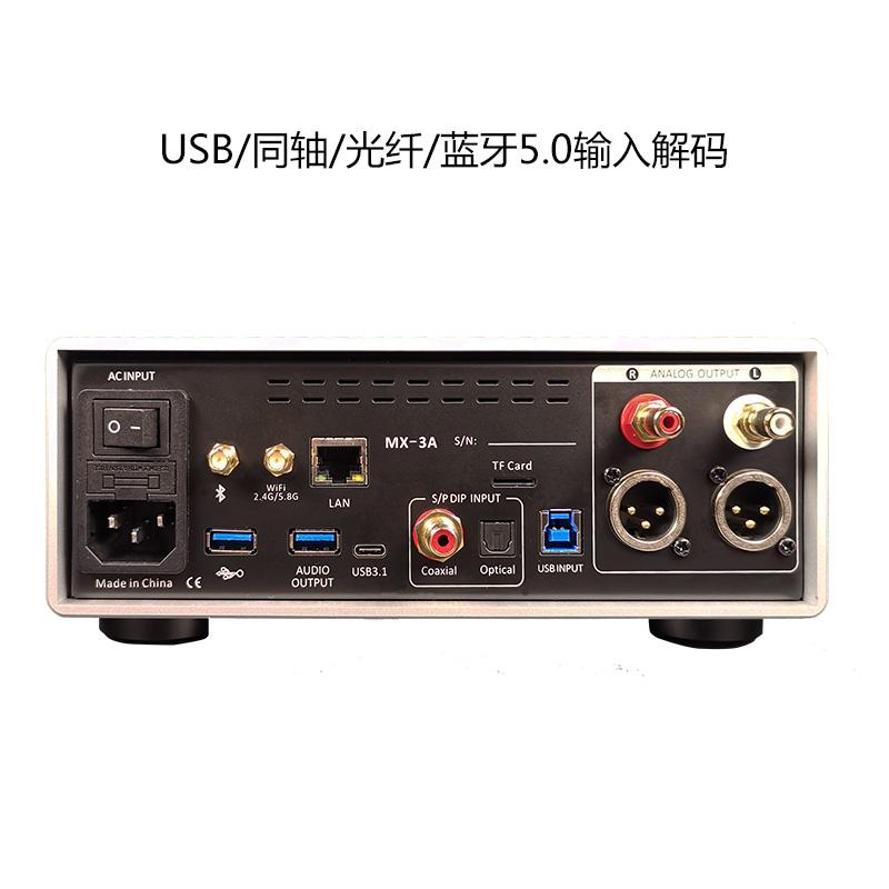 MX-3A MQA解码 双CS43198