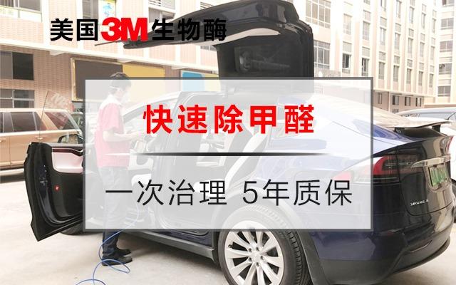 广州车主刚提新车汉兰达用3M生物酶除甲醛