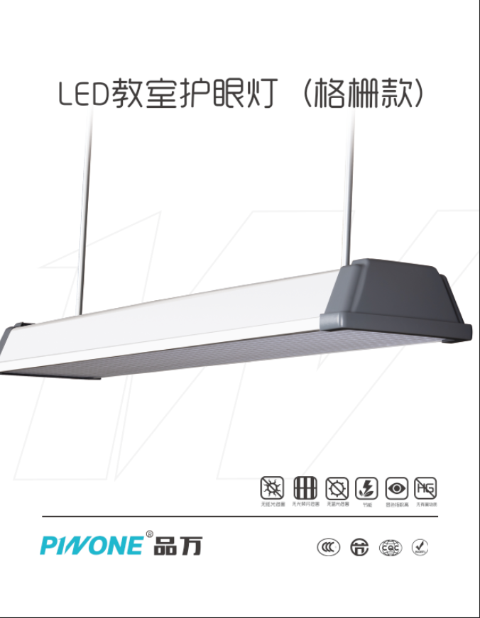 如何选择高品质的LED教室灯