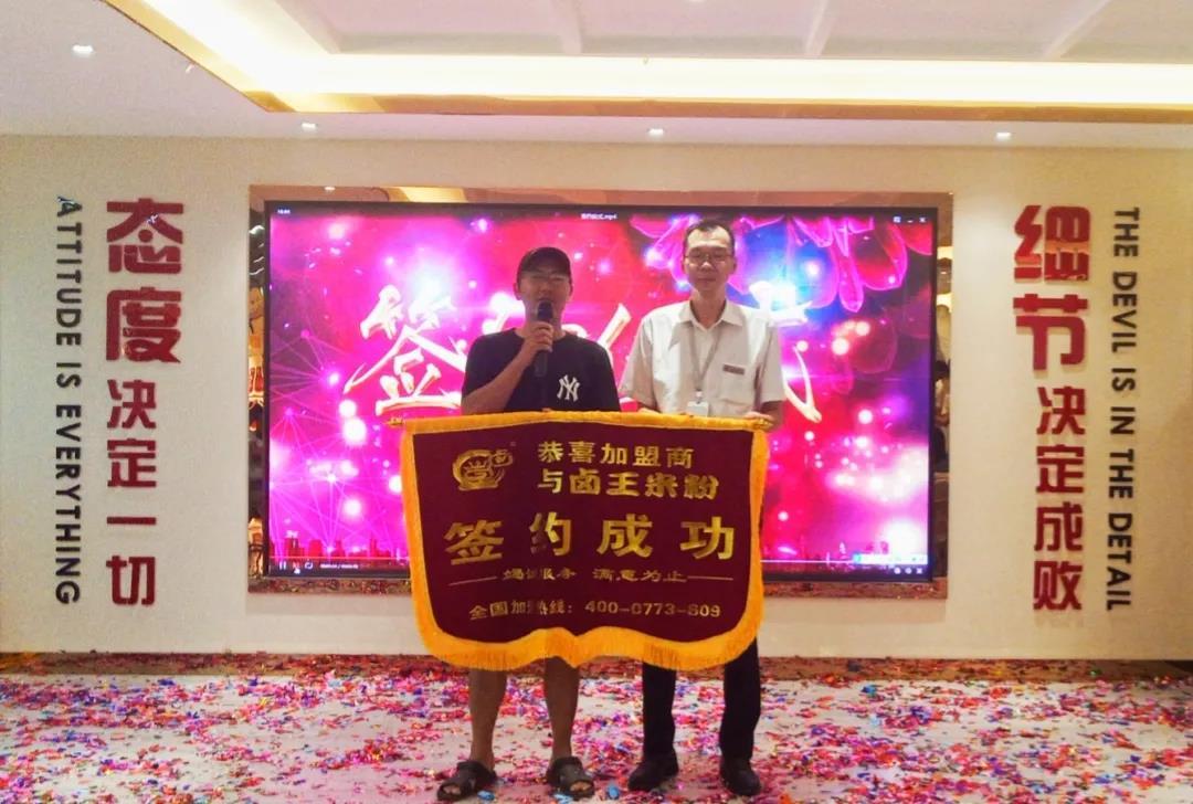 恭喜來自桂林的王先生,資源的唐女士成功簽約桂林鹵王米粉!