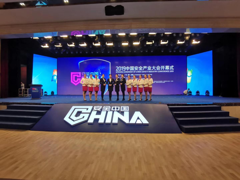 2019中国安全产业大会