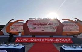 2019中国•苏州阳澄湖大闸蟹开捕节开幕式