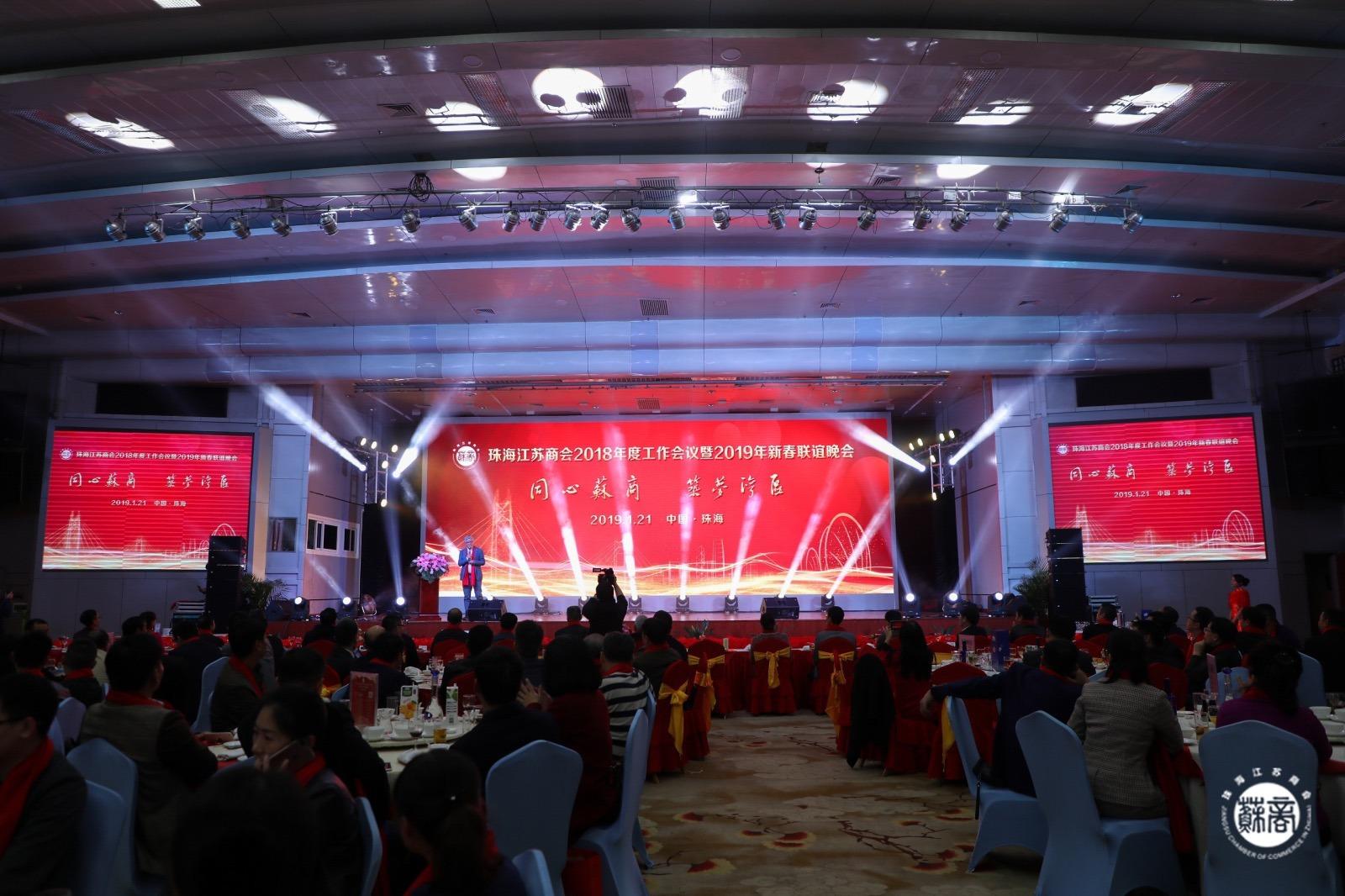 珠海江苏商会2018年度工作会议暨2019年新春联谊晚会