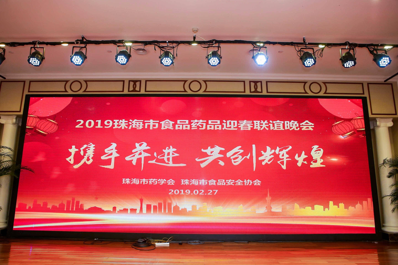 2019珠海市食品药品科技创新交流会
