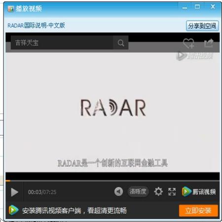 雷达支付RADR雷达币打破全球金融壁垒 实现各国货币自由流通