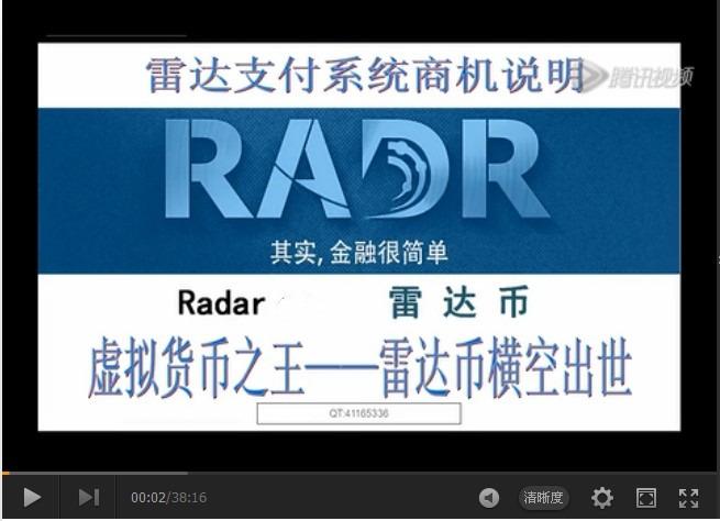 雷达钱包RADR全球货币兑换支付神器