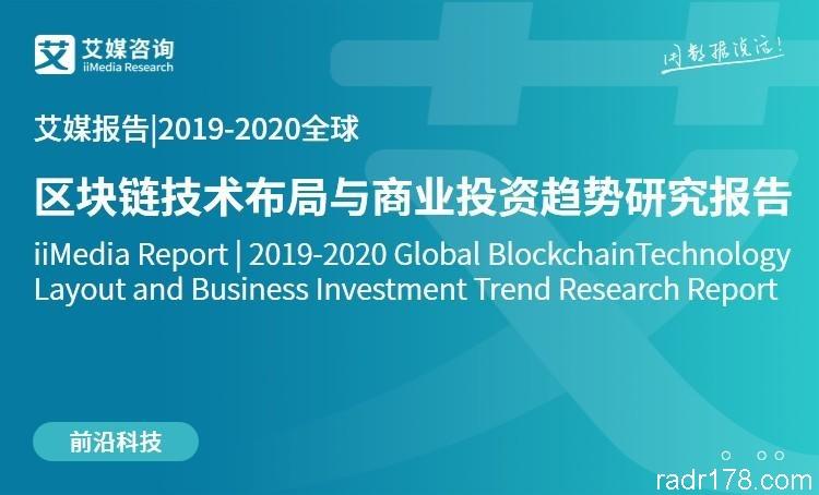 艾媒报告|2019-2020全球区块链技术布局与商业投资趋势研究报告
