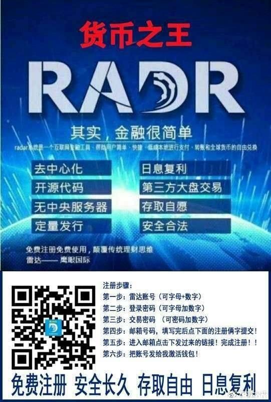 如何注册雷达钱包及下载APP的方法
