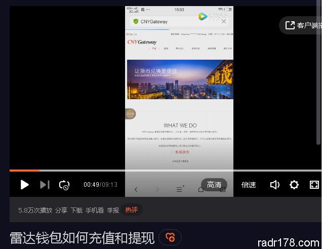 雷达钱包充值和提现操作视频