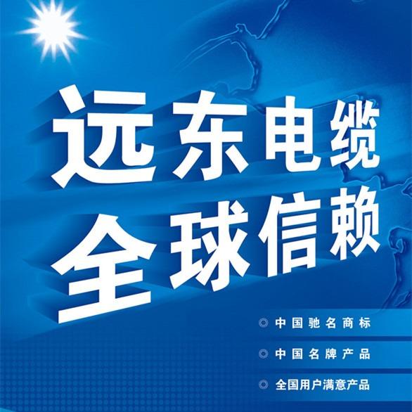 远东电缆有限公司_无锡远东电缆_江苏远东电缆有限公司