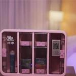 酒店智能零售机与酒店传统销售模式区别在哪