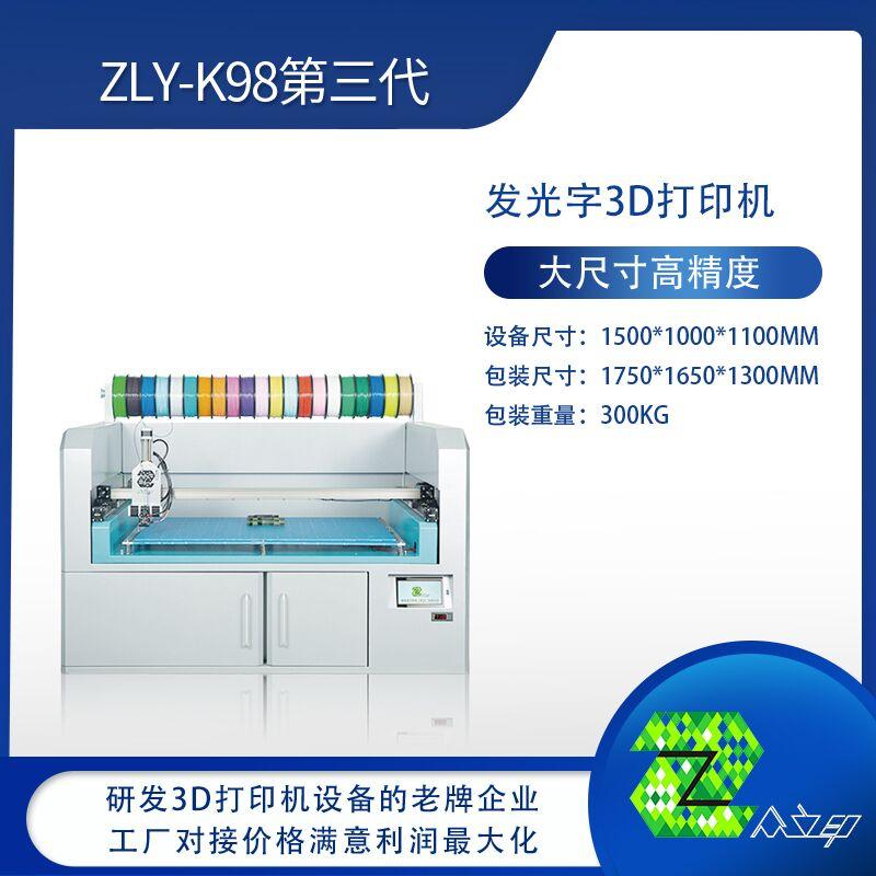 2020发光字3D打印机ZLY-K98第三代