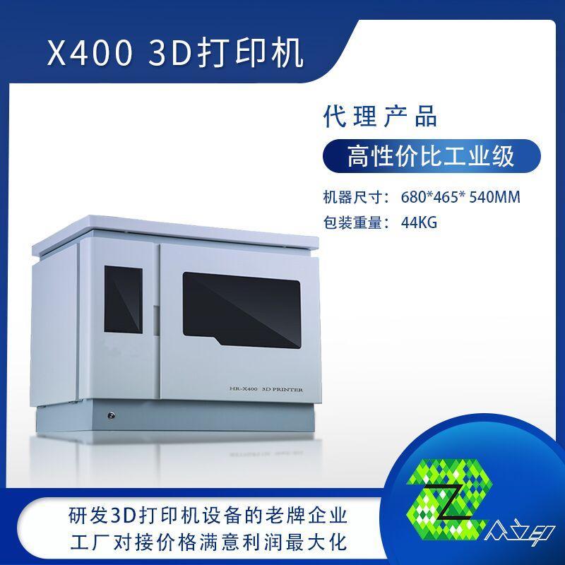 2020新款X400高性价比工业级3D打印机