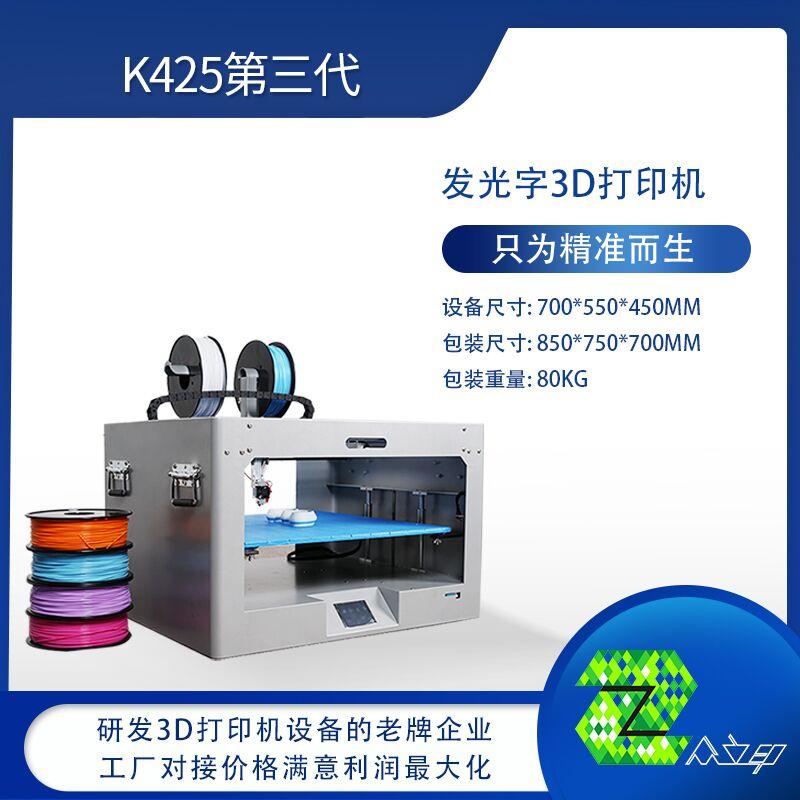 2020新款K425第三代发光字3D打印机