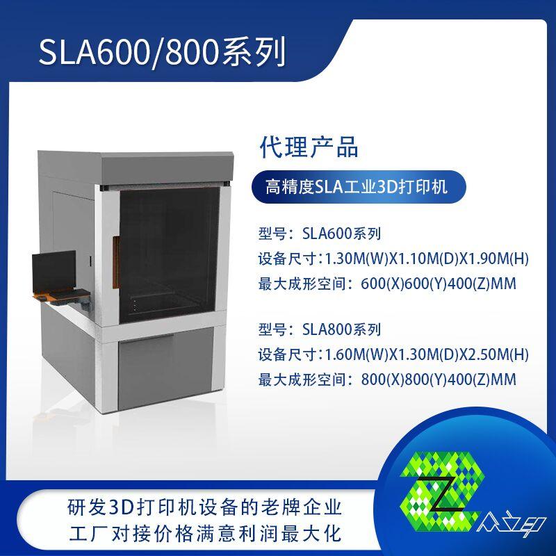 武汉智垒2020新品SLA600/800高精度工业级打印机