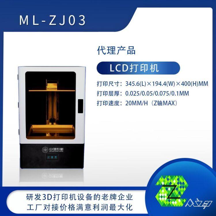 武汉智垒2020新品LCD打印机