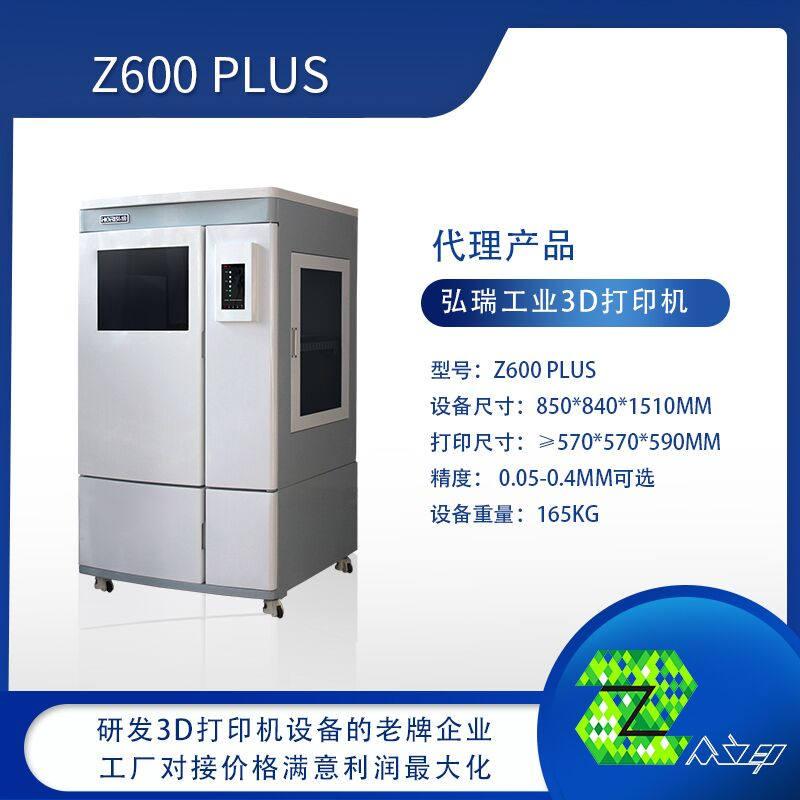 2020新品工业级3D打印机Z600
