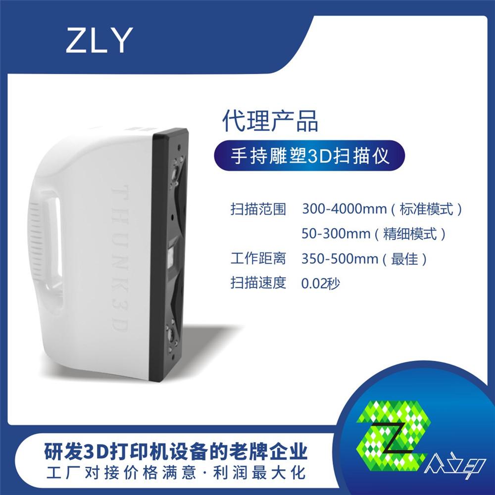 ZLY-手持雕塑3D扫描仪