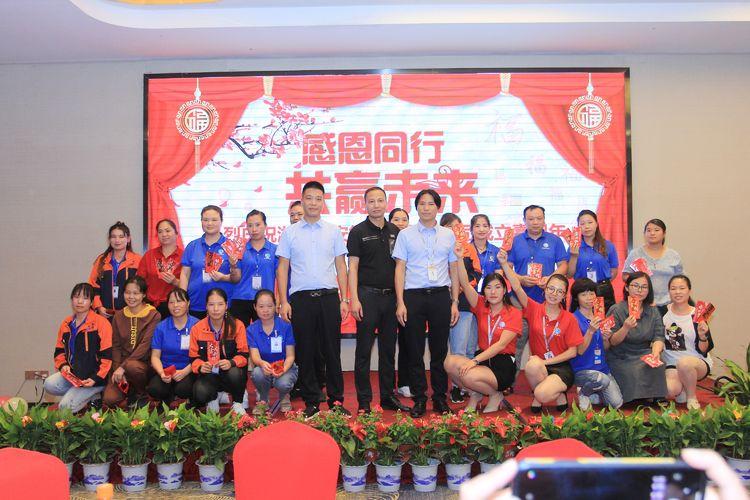 感恩同行,共贏未來 —湖南省安能電子有限公司周年慶典暨員工表彰大會