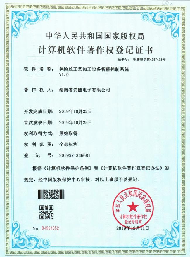 保險絲式藝加工設備智能控制系統著作權登記證