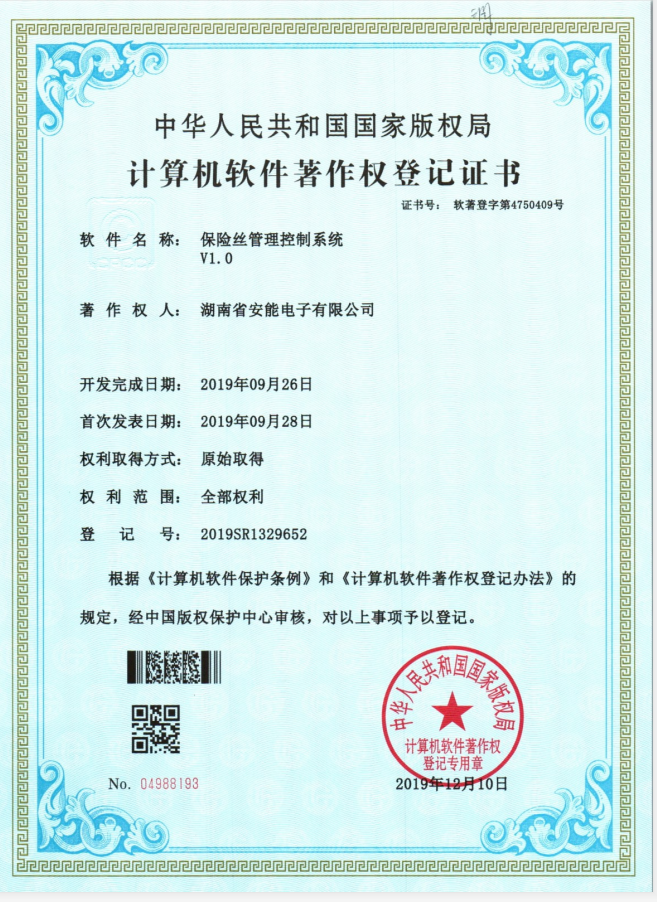 保險絲管理控制系統著作權登記證