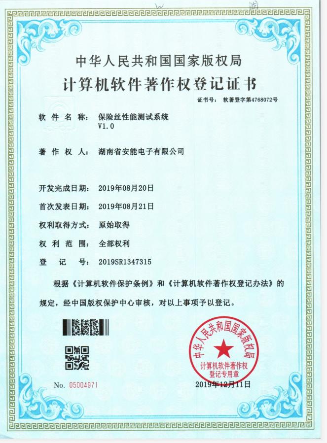 保險絲性能測試系統V1.0著作權登記證
