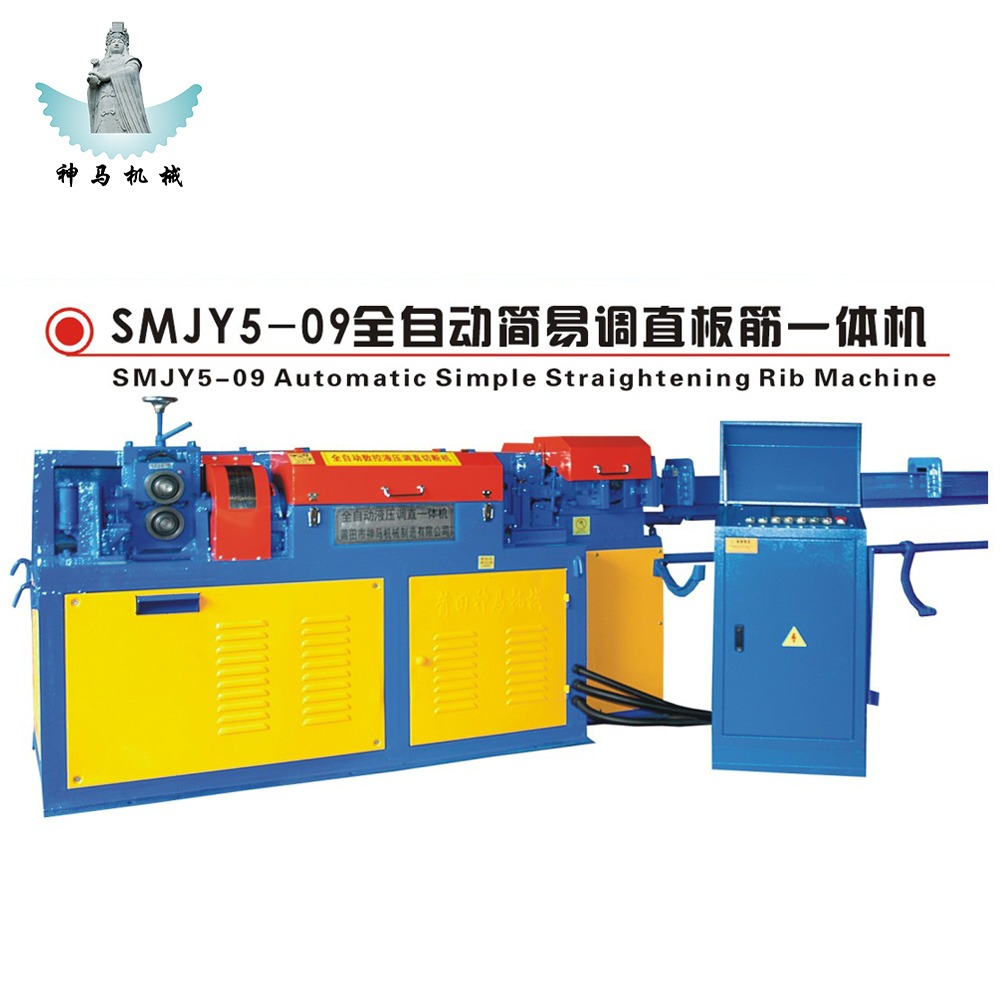 SMJY5-09 automatic simple straightening rib machine