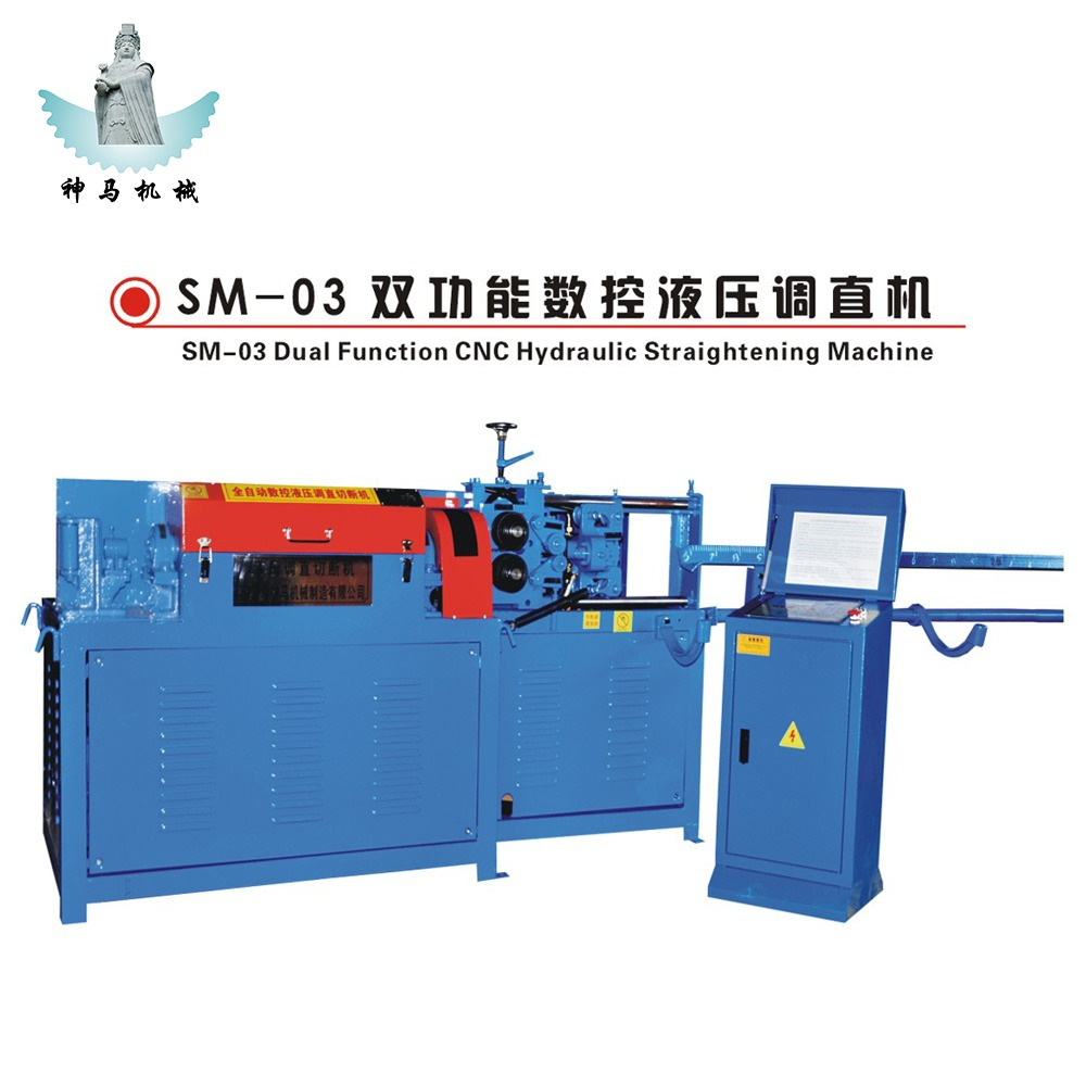 SM-03 dual function CNC hydraulic straightening machine