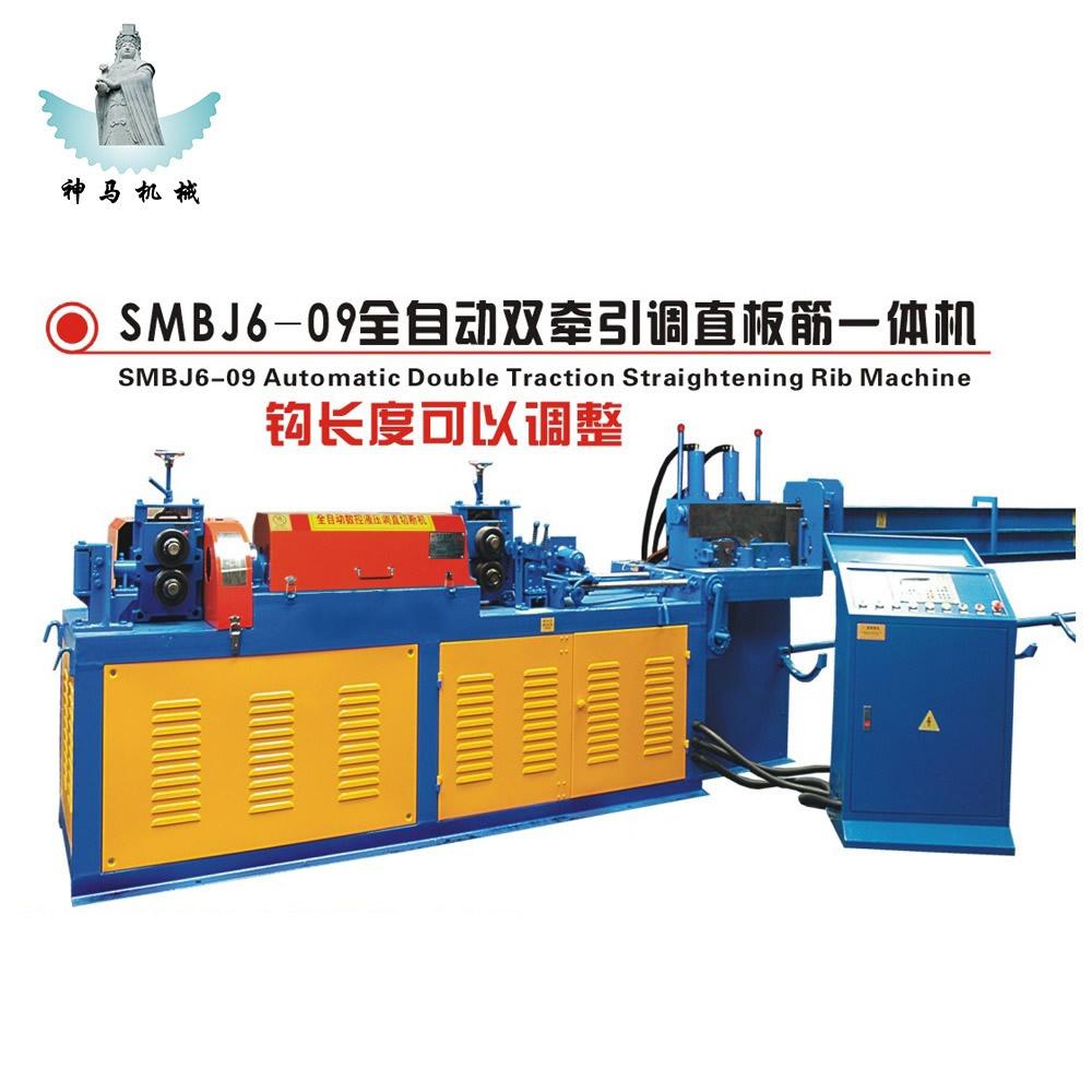 SMBJ6-09全自动调直板筋一体机(可调钩长)