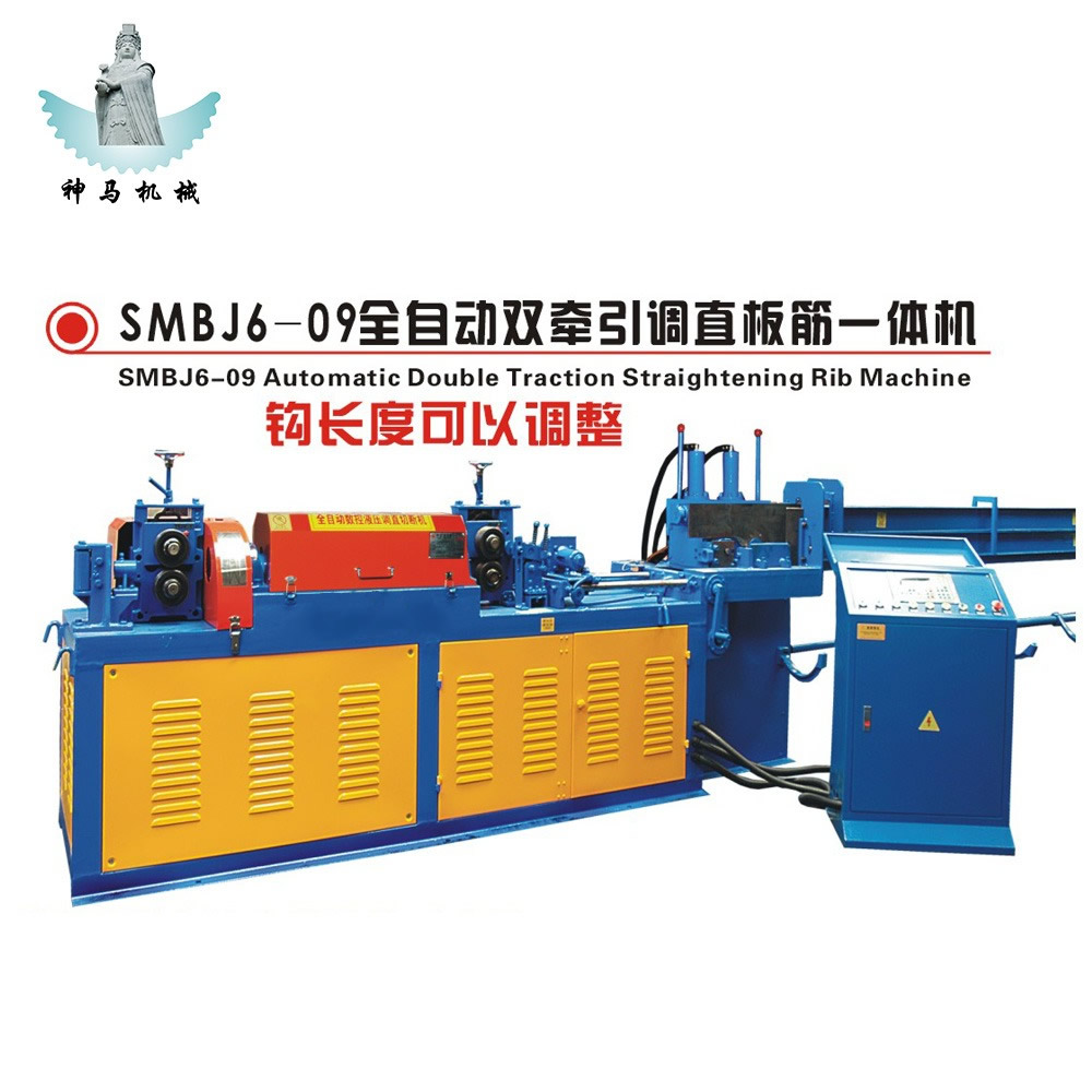 SMBJ6-09 automatic double traction steaightening rib machine