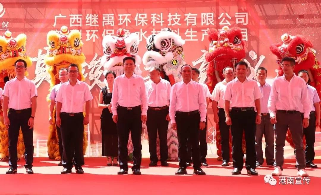 广西继禹环保科技有限公司新型环保净水材料生产项目一期竣工投产仪式。