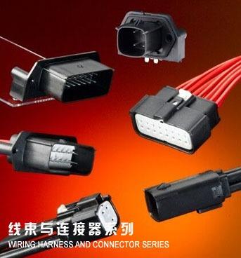线束与连接器系列