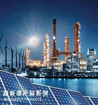 新能源产品系列