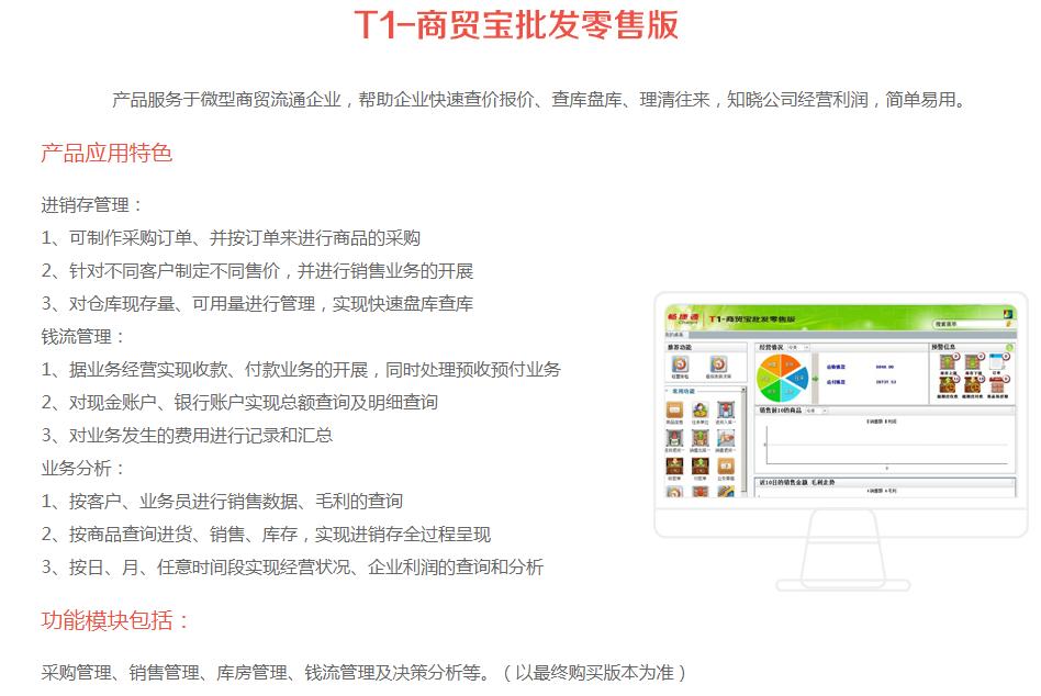 畅捷通T1  商贸宝 批发软件