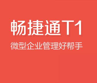 T1-商贸宝、T1-财贸宝