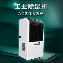 工业除湿机 AC220V系列