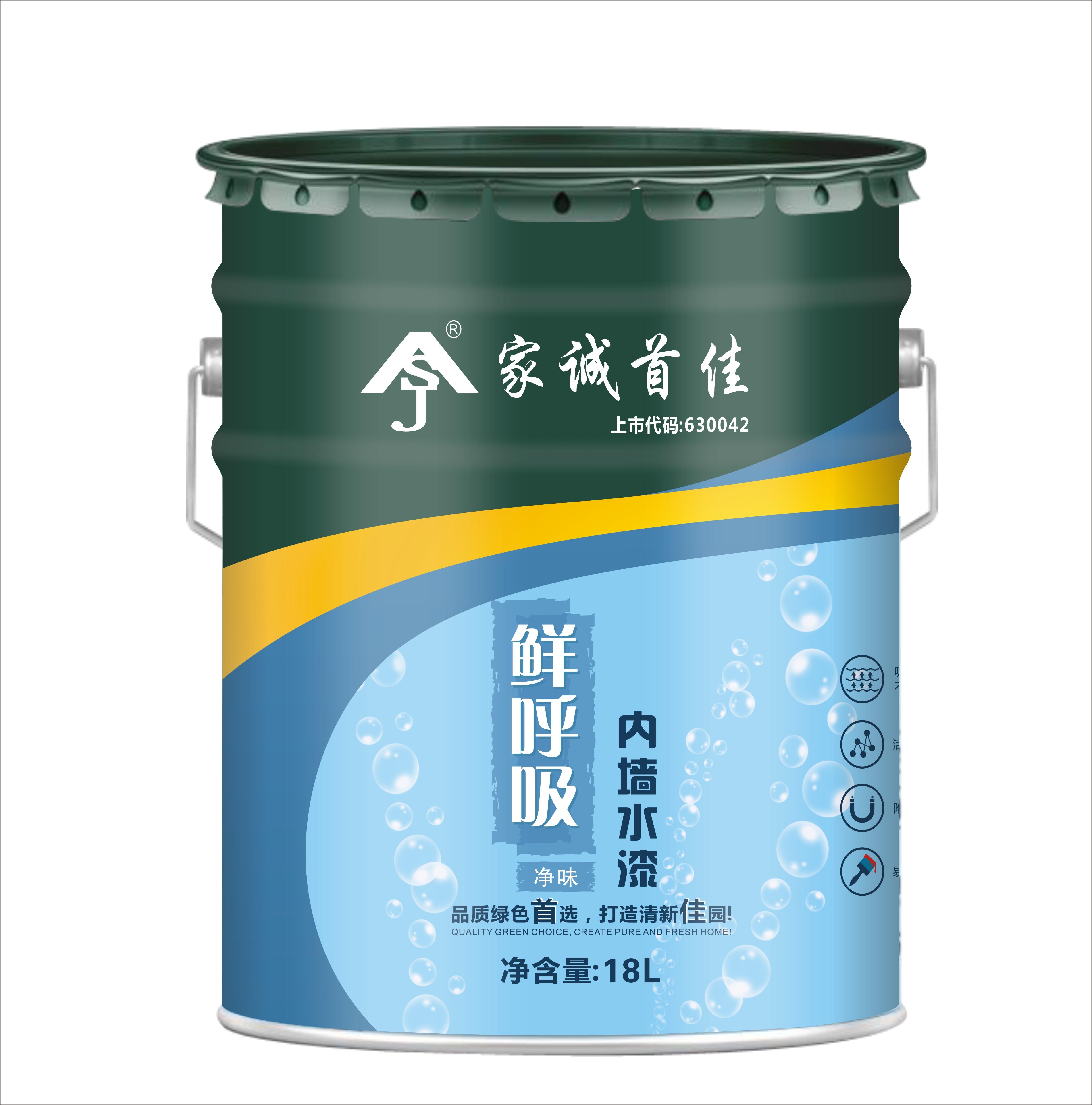 內墻產品-鮮呼吸水漆