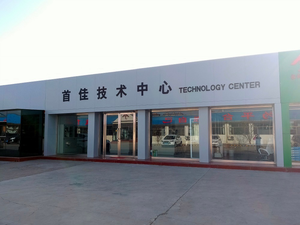 技術研發中心
