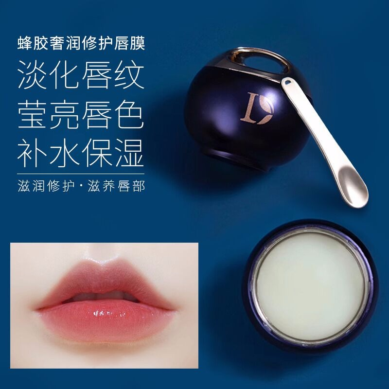 御龄兰花蜂胶奢润修护唇膜