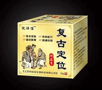 复古定位活络膏(乳膏)
