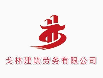 四川戈林建筑劳务有限公司:合作单...