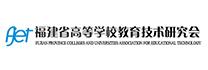 福建省高等学校教育技术研究会logo