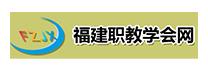 福建省职业技术教育学会logo