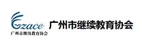 广州市继续教育协会logo