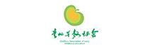 贵州省早期教育协会